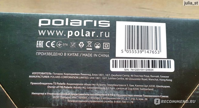 Блендер Polaris PHB 1380 Silent