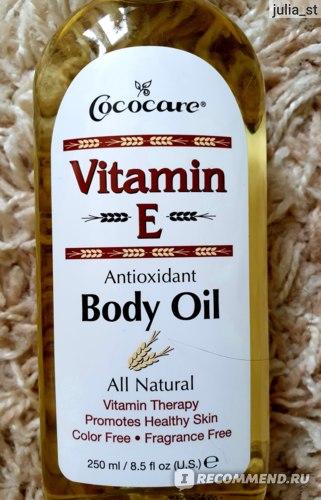 Масло для тела Cococare Vitamin E