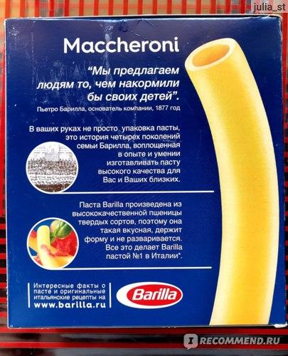 Макаронные изделия Barrila Maccheroni