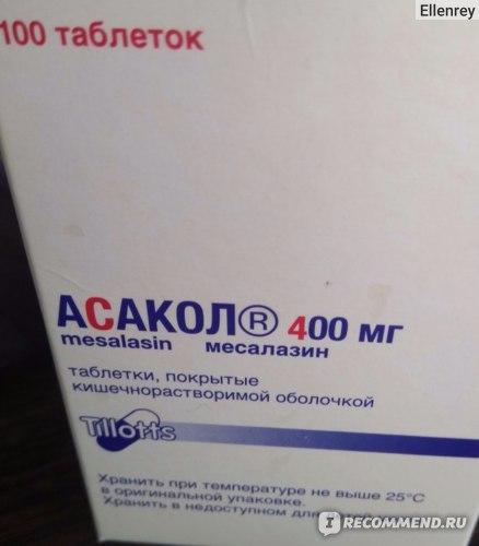 Лекарственный препарат  Асакол фото