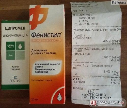 Твоя аптека, Благовещенск (Амурская область) фото