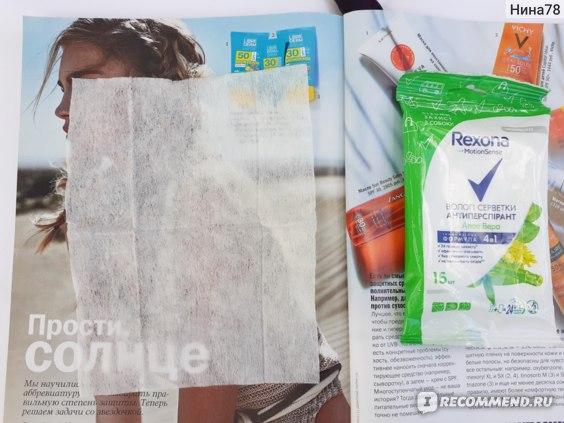 Влажные салфетки-антиперспирант Rexona Алоэ вера фото