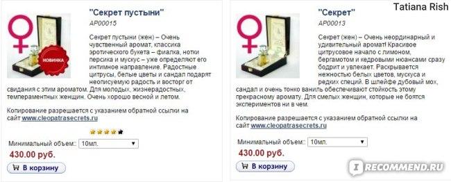 """Сайт Cleopatrasecrets.ru """"Тайны Клеопатры"""" - натуральные египетские масла  фото"""