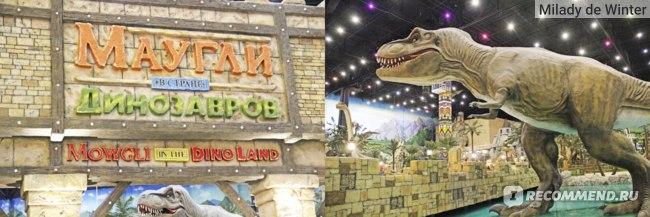 маугли в стране динозавров