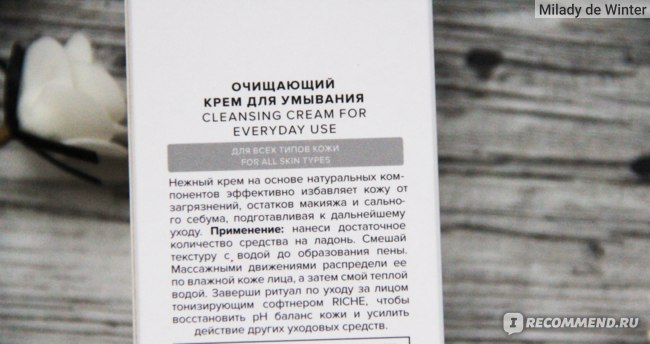 Очищающий крем для умывания Riche Cleanser cream