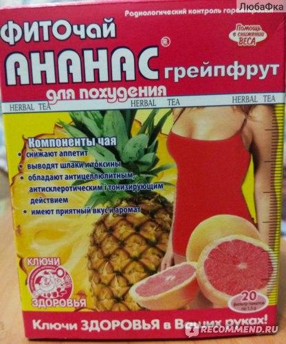 Грейпфрут для похудения отзывы похудевших фото
