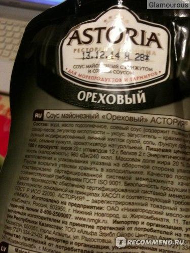 Astoria Астория соус ореховый майонезный с кунжутом