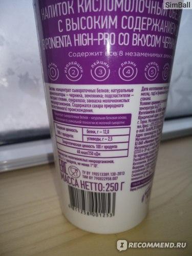 Кисломолочные продукты Exponenta Напиток High-PRO Черника-земляника с высоким содержанием белка обезжиренный фото