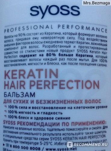 Бальзам для волос SYOSS KERATIN Hair Perfection фото