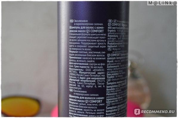 Арома шампунь Estel Шампунь с комплексом масел фото