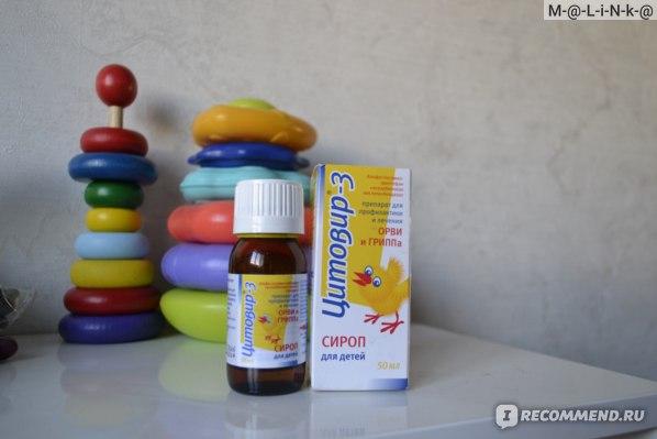 Сироп Цитовир-3 препарат для профилактики и лечения ОРВИ и гриппа фото