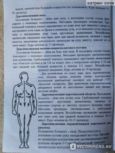 Аппарат Дарсонваль РСТ ДЕ-212КАРАТ фото