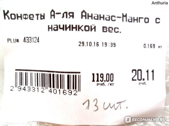 """Конфеты Шоколактика """"А-ля!"""" ананас- манго фото"""