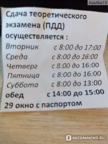 ГИБДД СТРОГИНО