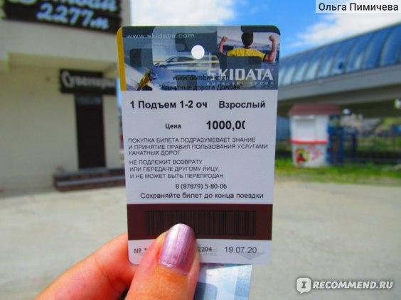 Билет на Канатную дорогу