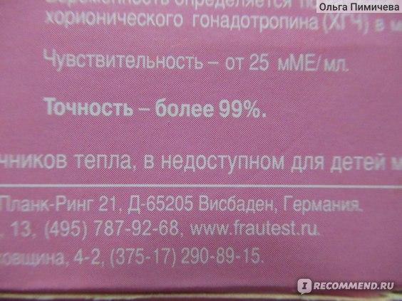 Тесты на беременность Frautest / Фраутест Express