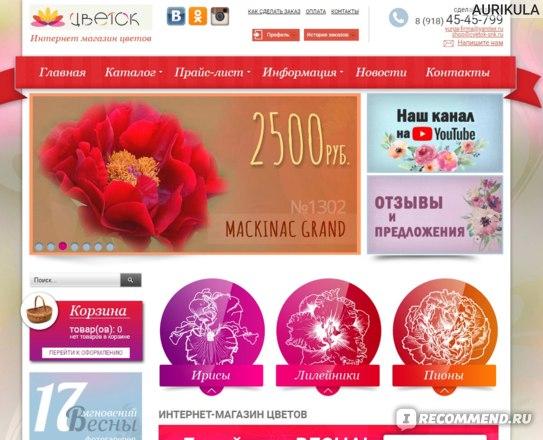 cvetok-snk.ru - Сайт ИМ Цветок город Славянск на Кубани фото