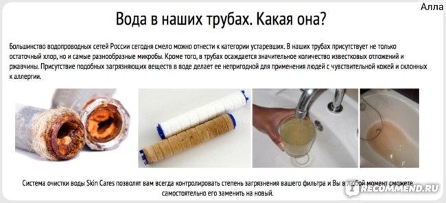 Скриншот с сайта skincares.ru