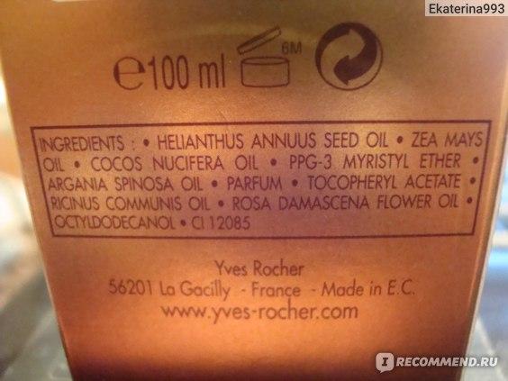 Масло для массажа Ив Роше / Yves Rocher Восточный Эликсир TRADITION DE HAMMAM / Традиции Хаммама фото