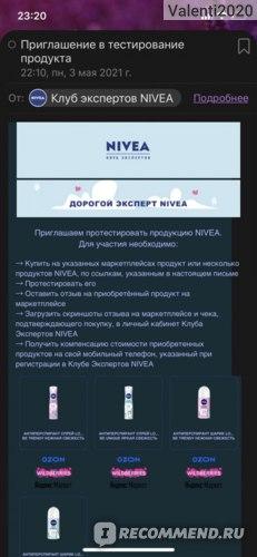 Nivea.ru - Сайт NIVEA фото