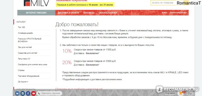 milv.ru фото