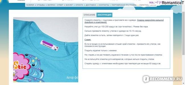 Сайт Магазин стикеров KidStic.ru фото
