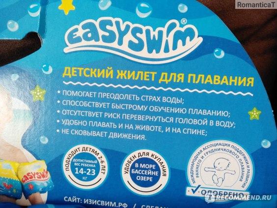 Жилет для плавания EasySwim Котик фото