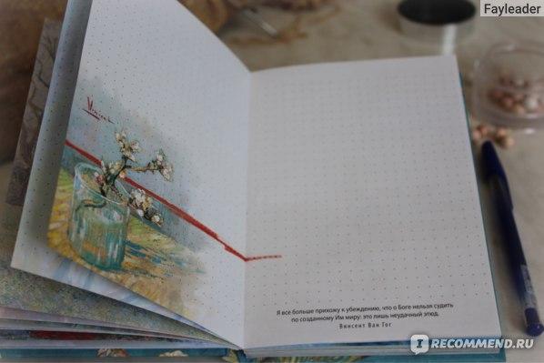 Импрессионисты ArtNote. Fix Price, Издательство Эксмо-Пресс фото