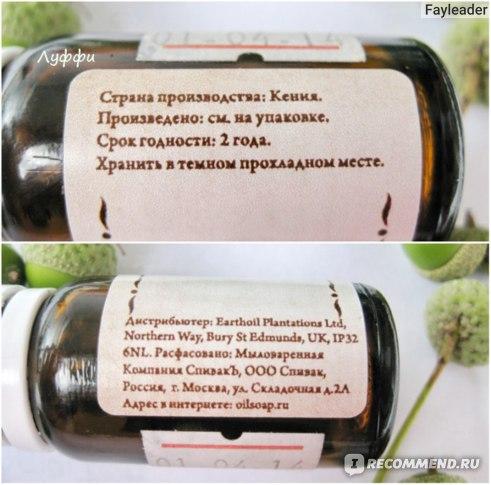Масло  СпивакЪ жидкое масло Баобаба фото