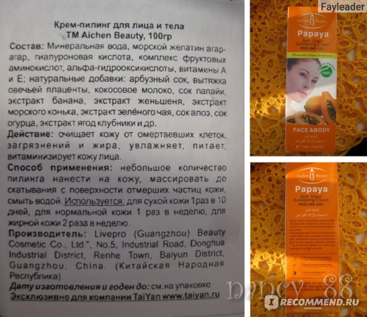 """Крем-пилинг Aichun Beauty для лица и тела """"Папайя"""" фото"""