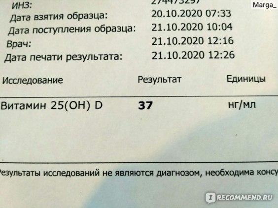 Анализ крови на витамин Д (D3) фото