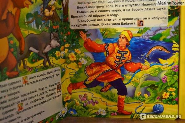 Клубок в сказках символизирует путь
