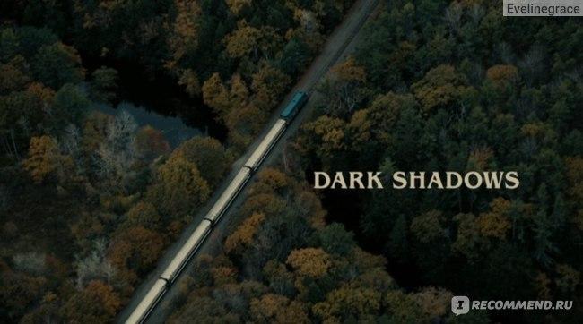 Мрачные тени / Dark Shadows (2012, фильм) фото