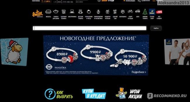 enter.ru - Enter - все товары для жизни по выгодным ценам! фото