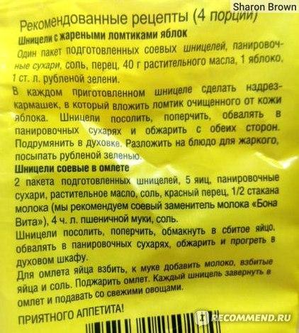 Соевые продукты Bona Vita Соевый шницель фото