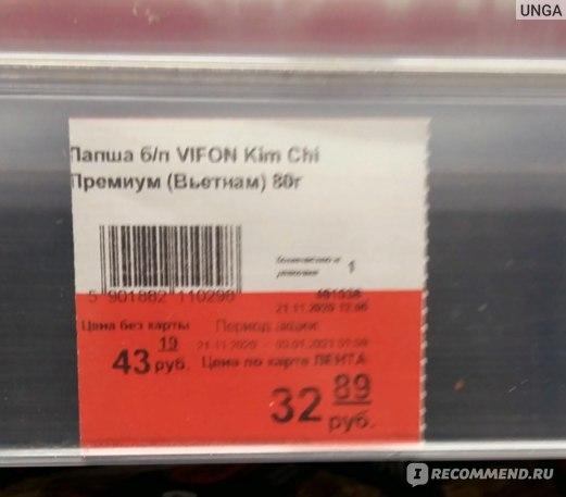 Лапша быстрого приготовления Vifon Kim Chi Premium фото
