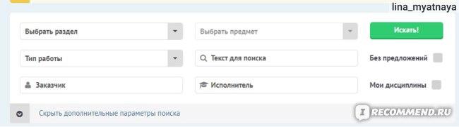 Сайт помощи студентам Студворк  фото