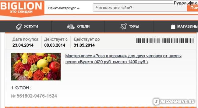 Биглион - biglion.ru фото