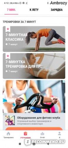 Приложение Фитнес для женщин: женская тренировка фото