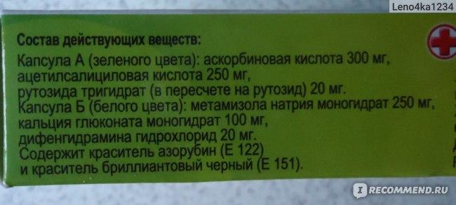 Средства д/лечения простуды и гриппа Фармпроект ЗАО (ЗИО-Здоровье ЗАО) Антигриппин-Анви фото
