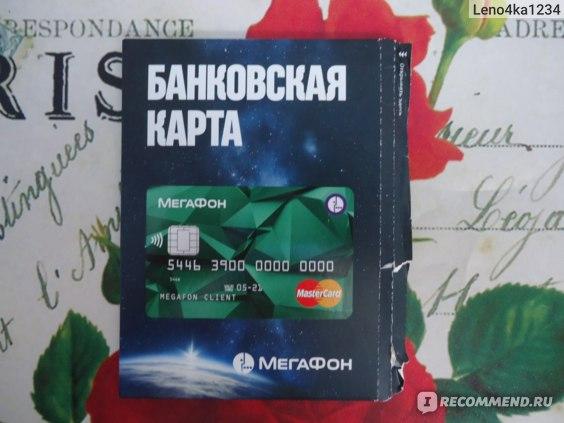 Банковская карта МегаФон бесплатно