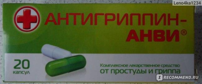 Антигриппин - бюджетный препарат (простуда, грипп, ОРВИ)