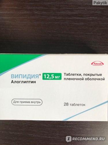 Средства для лечения диабета Берингер Ингельхайм Джардинс 25мг фото