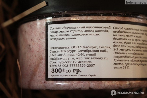 Скраб для тела Savonry Мон Шерри (сахарный) фото