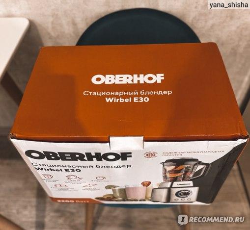 Блендер Oberhof Стационарный  Wirbel Е 30  фото
