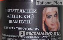 Шампунь Planeta Organica  Питательный алеппский для  всех  типов  волос фото