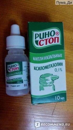 Капли назальные Фармстандарт РИНО СТОП фото