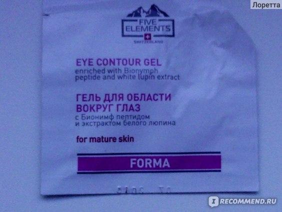 Гель для кожи вокруг глаз Five Elements с Бионимф пептидом и экстрактом белого люпина для зрелой кожи, серии Forma фото