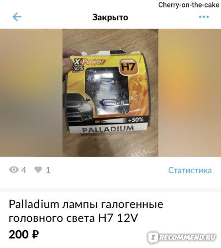 Стоимость новых 800 рублей. Купили по ошибке.
