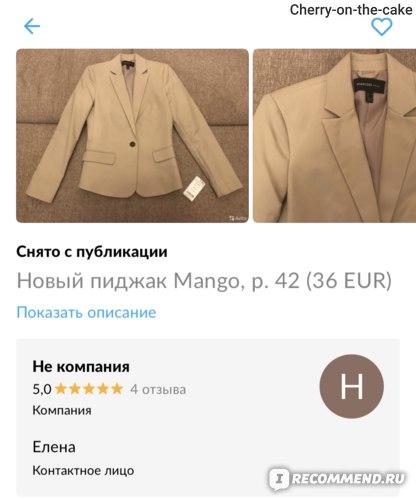Купила новый пиджак Mango